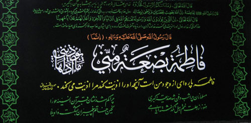 مسلمانان چرا شب دفن شد صدیقه کبری